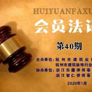 会员法讯第40期