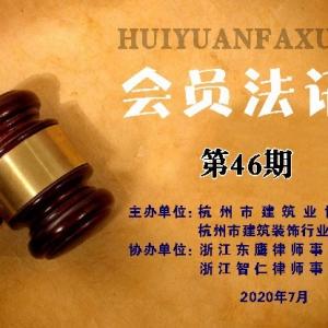 会员法讯第46期