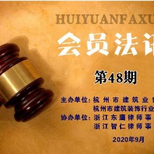 会员法讯第48期