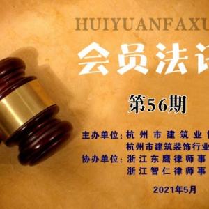 会员法讯第56期