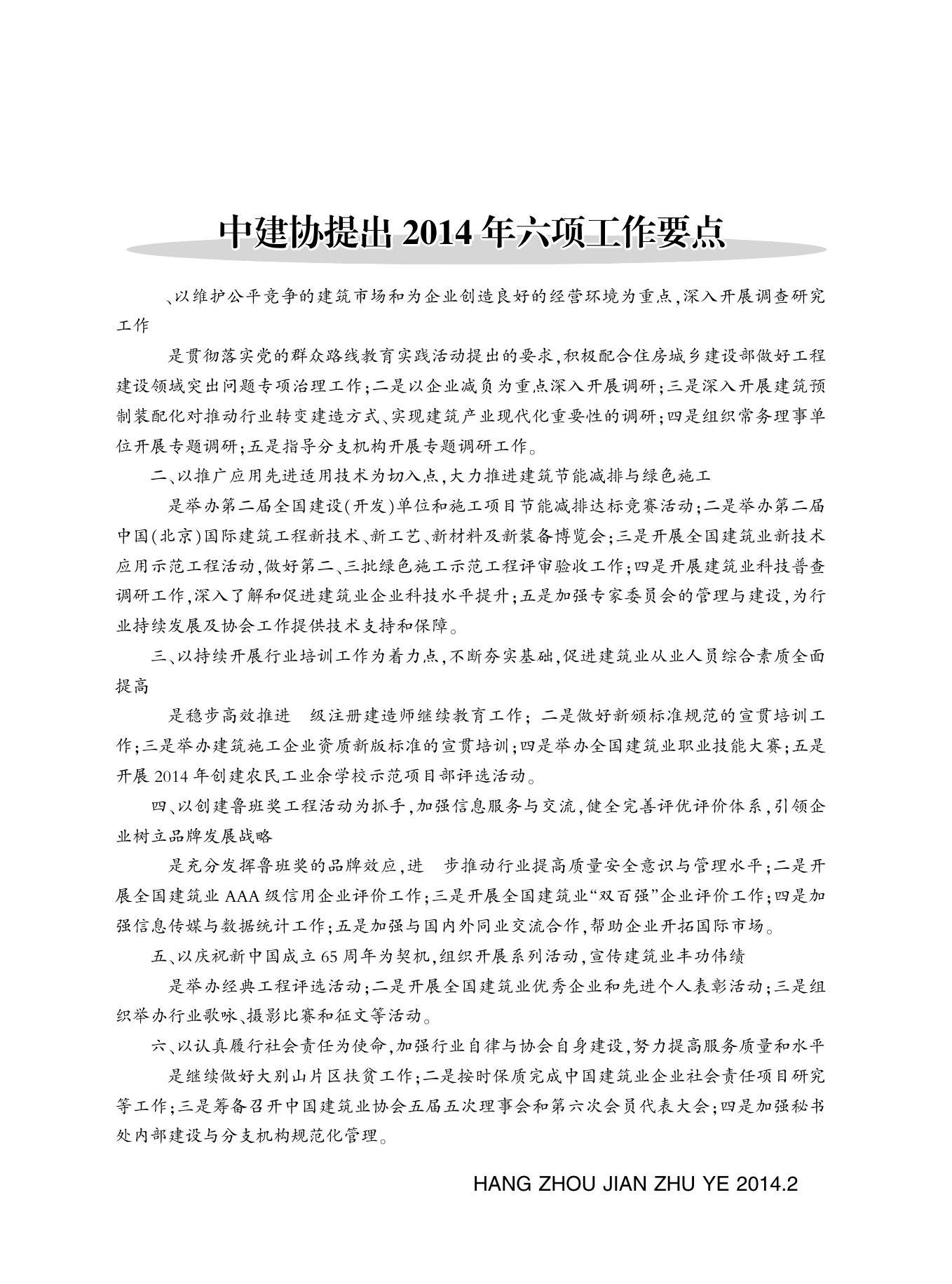 2014年第2期总第207期