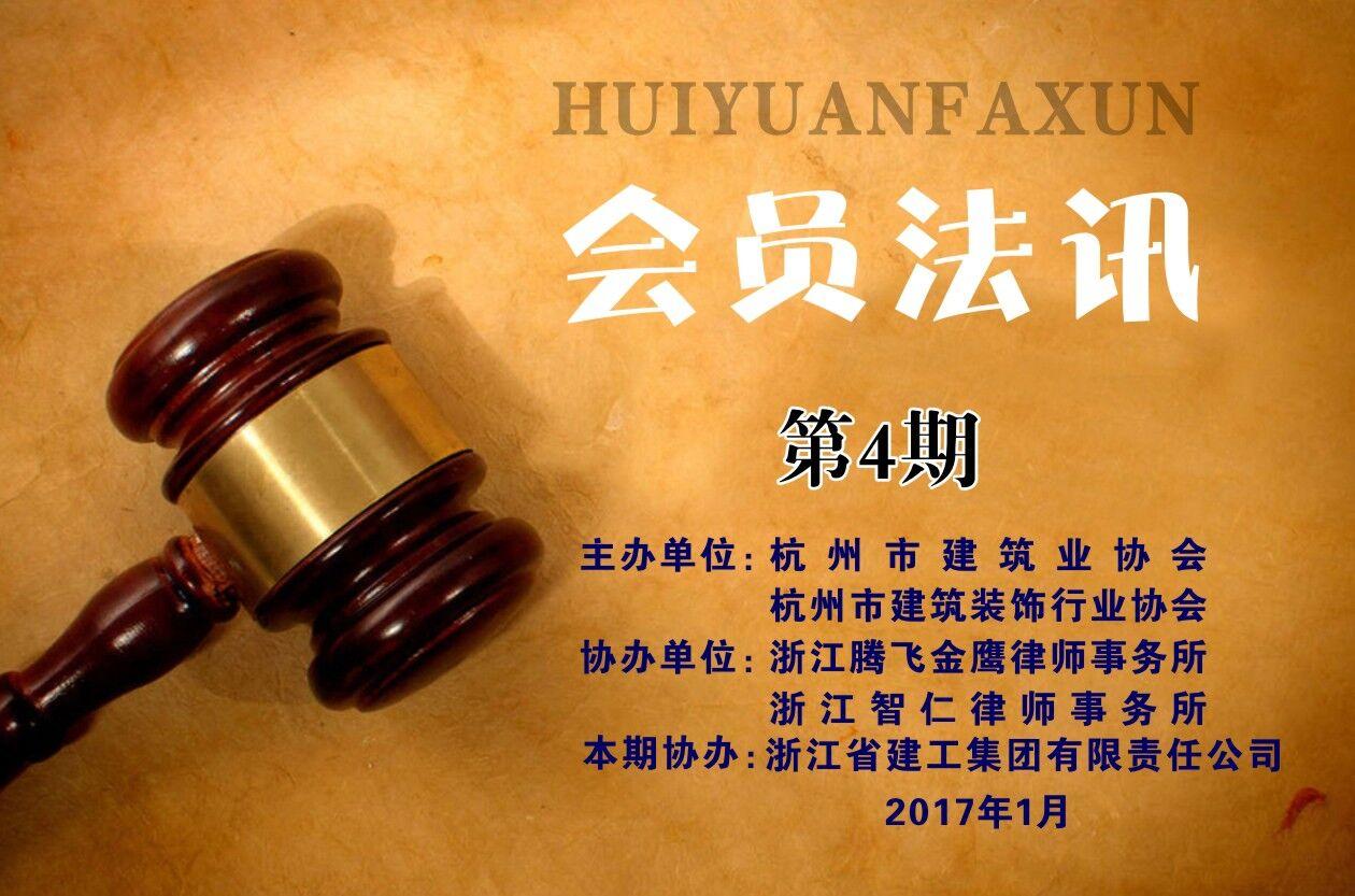 会员法讯第四期