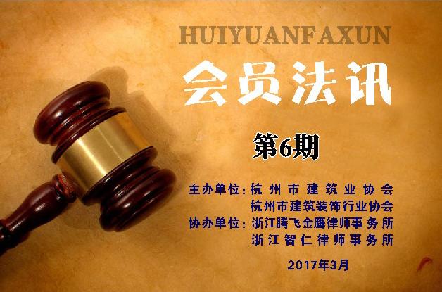 会员法讯第六期