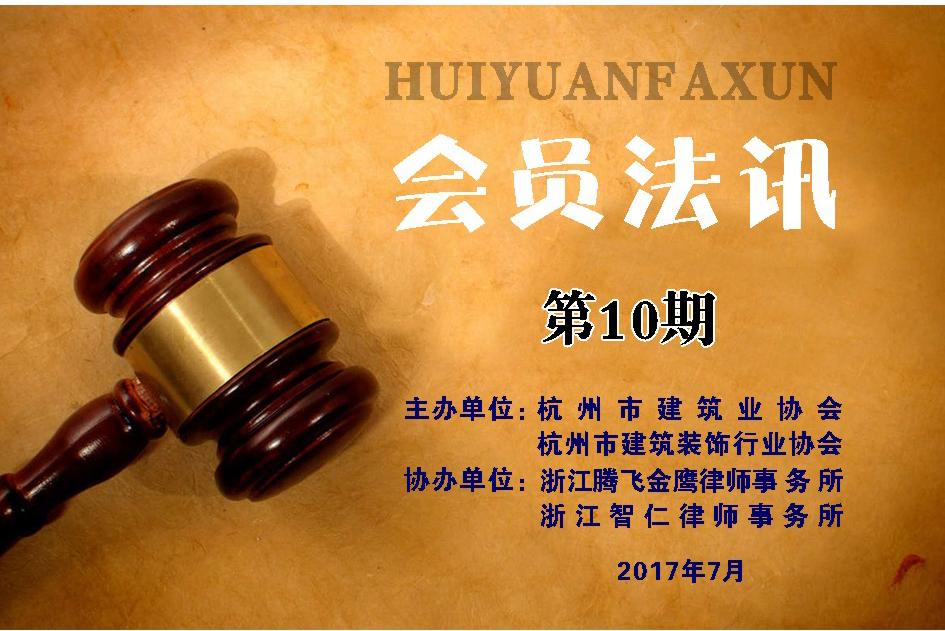 会员法讯第十期