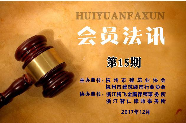 会员法讯第十五期