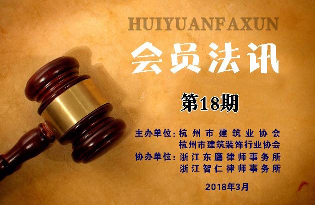 会员法讯第十八期