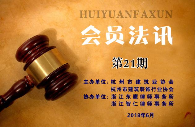 会员法讯第二十一期