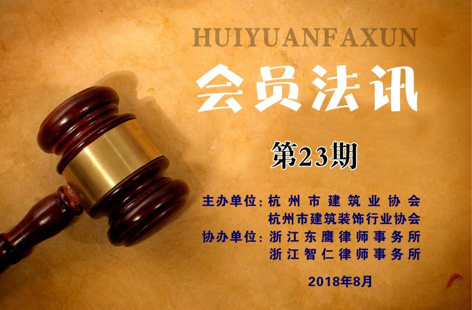 会员法讯第二十三期