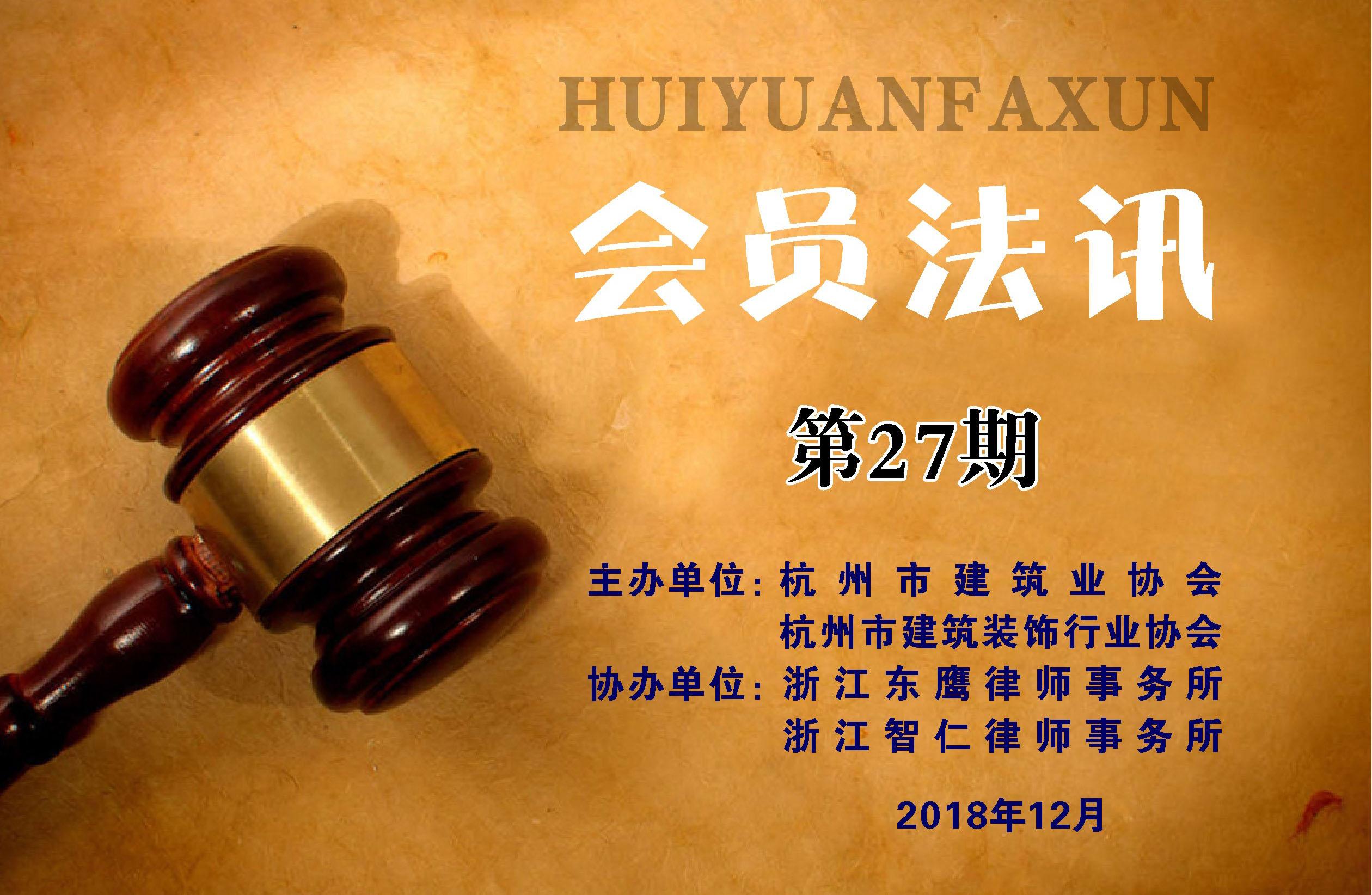 会员法讯第二十七期