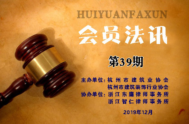 会员法讯第39期