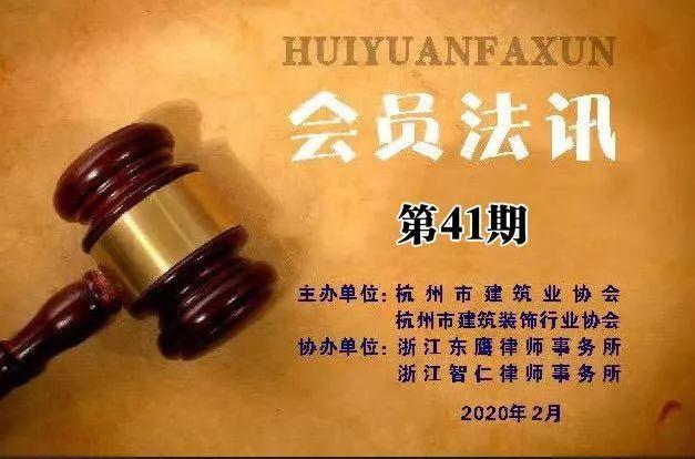 会员法讯第41期