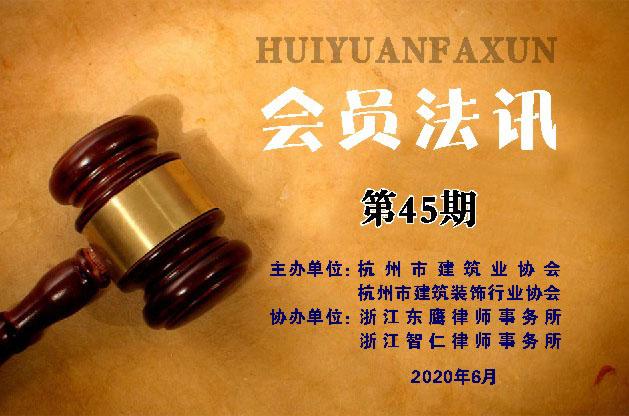 会员法讯第45期