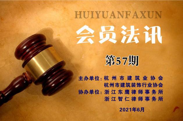 会员法讯第57期