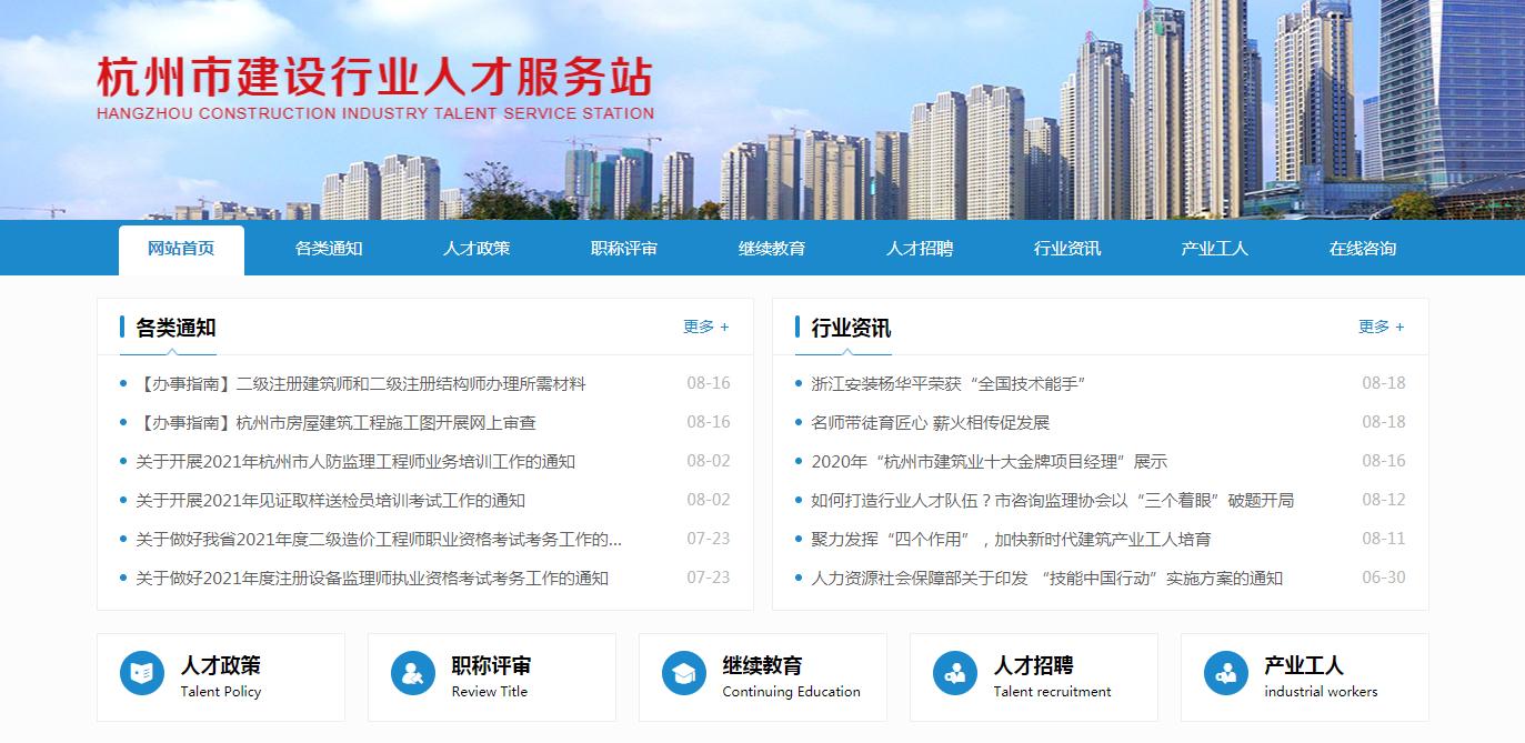 关注!这里有你想要的信息  杭州建设行业人才服务站上线