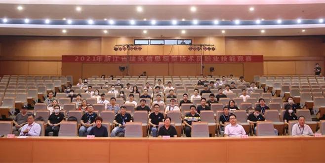 2021年浙江省建筑信息模型技术员技能竞赛在杭州成功举办